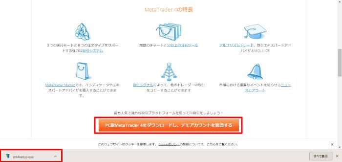 MT4の公式サイトへいく