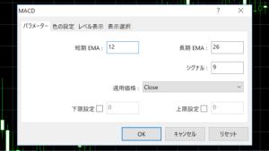 MACDの設定方法