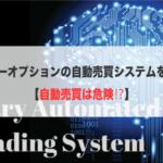 【自動売買は詐欺!?】バイナリーオプション自動売買システムを徹底解説