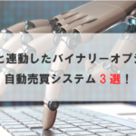MT4が自動で稼ぐ!バイナリーオプションのオススメ自動売買システム3選!