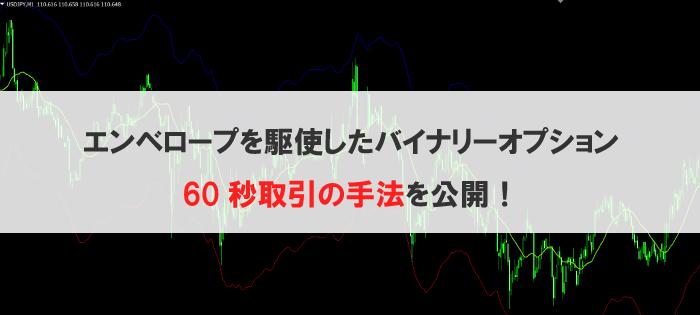 エンベロープを駆使したバイナリーオプション60秒取引の手法を公開!