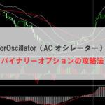 AcceleratorOscillator(ACオシレーター)を使ったバイナリーオプションの攻略法