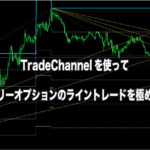 TradeChannelを使ってバイナリーオプションのライントレードを極めよう!