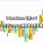 i-Sessionsを使ってバイナリーオプションの時間帯分析を極めよう!