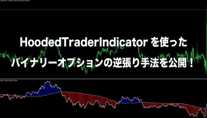 HoodedTraderIndicatorを使ったバイナリーオプションの逆張り手法を公開!