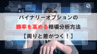 バイナリーオプションの勝率を高める相場分析方法【周りと差がつく!】