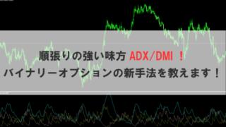 順張りの強い味方ADX/DMI!バイナリーオプションの新手法を教えます!