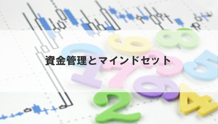 資金管理とマインドセット