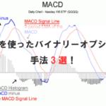 MACDを使ったバイナリーオプションの手法3選!