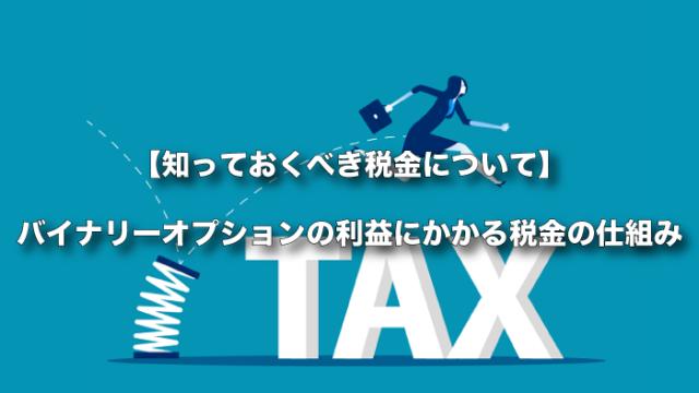 【知っておくべき税金について】バイナリーオプションの利益にかかる税金の仕組み