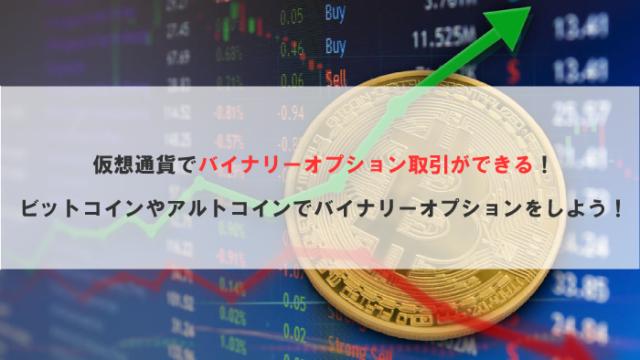 仮想通貨でバイナリーオプション取引ができる!ビットコインやアルトコインでバイナリーオプションをしよう!
