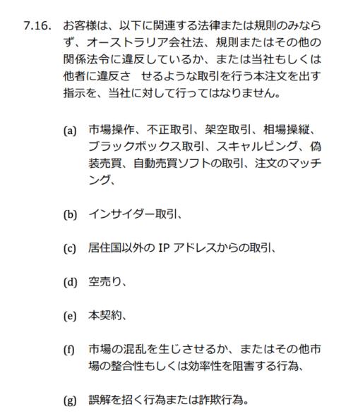口座凍結の条件①:通常凍結の場合