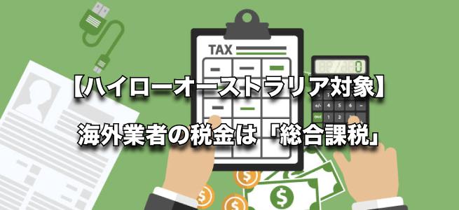 【ハイローオーストラリア対象】海外業者の税金は「総合課税」