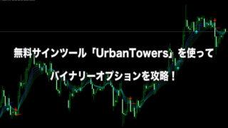 無料サインツール「UrbanTowers」を使ってバイナリーオプションを攻略!