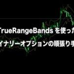 TrueRangeBandsを使ったバイナリーオプションの順張り手法