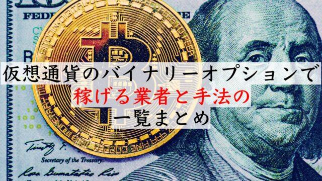 仮想通貨のバイナリーオプションで稼げる業者と手法の一覧まとめ